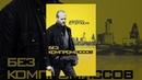 Без компромиссов 2011 Фильм в HD