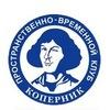 Антикафе Коперник | Москва