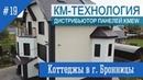 Фиброцементные панели KMEW под камень - проект из нескольких домов