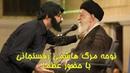 مرگ هاشمي رفسنجاني و نوحه خنده دار هاشمي منتظر ماست با حضور خامنه اي و قاسم سليماني