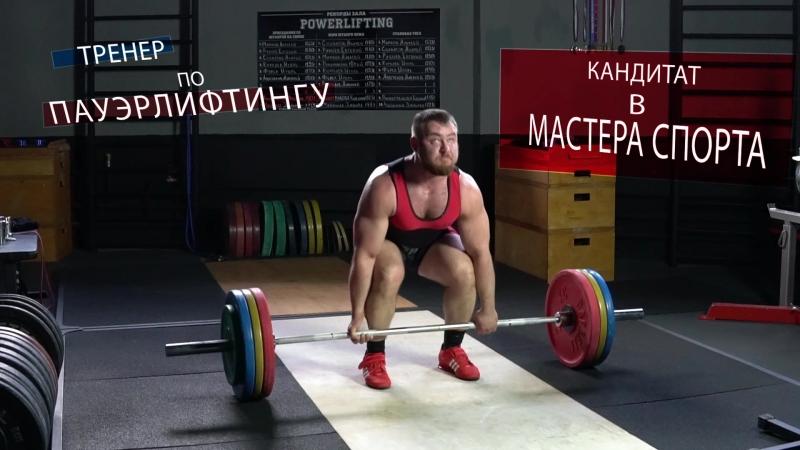 Пауэрлифтинг Апостолов Алексей START FITNESS