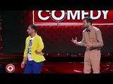 Comedy Club: Демис Карибидис и Андрей Скороход - Привокзальное кафе