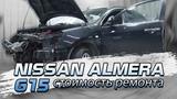 Nissan Almera (G15). Во сколько обошелся ремонт