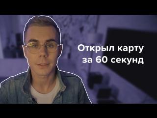 Как получить карту фестиваля AFP 2018 за 60 секунд?