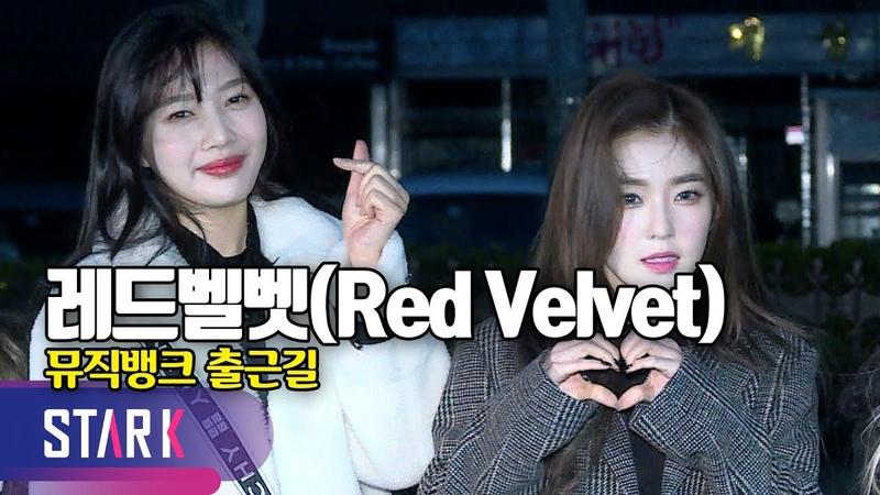 레드벨벳, 세상에서 젤 사랑스러운 하트 장인들(Red Velvet, Music Bank)