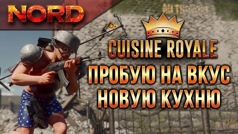 Cuisine Royale || Первый взгляд на этот... проект... ) ТОП-1 пацаны! || -NORD-