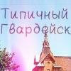 ТИПИЧНЫЙ ГВАРДЕЙСК