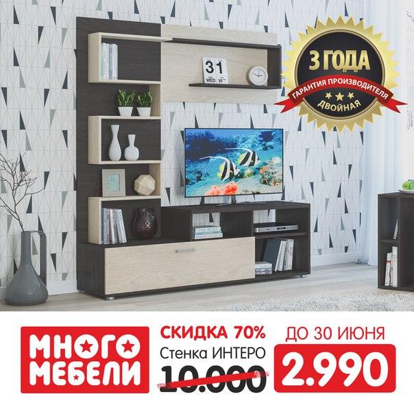 Стенка интеро за 2 990 рублей!.