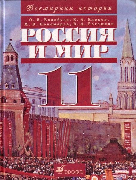 Учебник по истории 11 класс россия и мир волобуев.