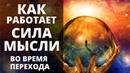 СВЕРХВАЖНО СИЛА МЫСЛИ В ПЯТОМ ИЗМЕРЕНИИ ИЛИ КАК ТВОРИТЬ СВОЮ РЕАЛЬНОСТЬ В ЭНЕРГИЯХ НОВОГО ВРЕМЕНИ
