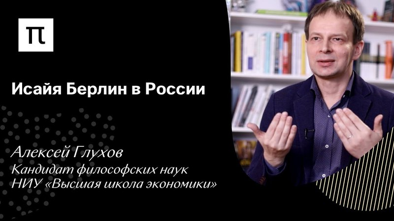 Исайя Берлин в России Алексей Глухов
