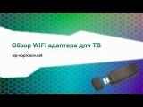 WiFi адаптер для телевизора - WiFika.RU