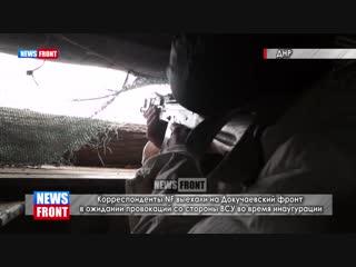 Корреспонденты NF выехали на Докучаевский фронт в ожидании провокаций со стороны ВСУ.