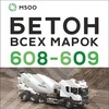 М500 Бетон, ЖБИ и газобетон в Мурманске