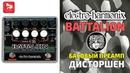 Басовая педаль Electro Harmonix Battalion Bass Preamp DI