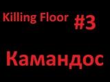 WolfX Краткий Обзор Камандос в KillingFloor