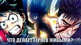 (RUS SUB) Что делает героев живыми What Makes a Hero Feel Real