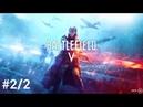Battlefield V 2 2 Без знамен тысяча смертей