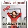 ✔ Следствие по телу \ Body Of Proof [HD] + OST♫