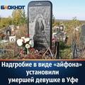 Южное кладбище Уфы украсило новое необычное надгробие. В виде айфона. Модель iPhone 4 выполнена из гранита в челове...