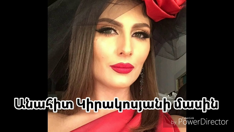 Անահիտ Կիրակոսյանի մասինAbout Anahit KirakosyanBest Stars