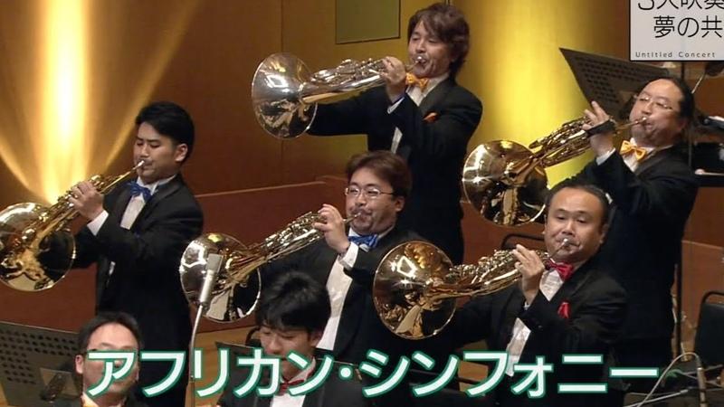 アフリカン・シンフォニー African Symphony - 佐渡裕 Yutaka Sado / オールスター吹奏楽団 2014