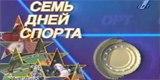 Семь дней спорта (ОРТ, 20.10.1995) Обзоры футбольных матчей 3-го ...