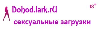 www.dohod.lark.ru