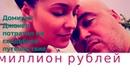 Доминик Джокер свадебное путешествие на миллион рублей