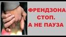 ФРЕНДЗОНА - СТОП, А НЕ ПАУЗА ПРО ФРЕНДЗОНУ ДЛЯ МУЖЧИН