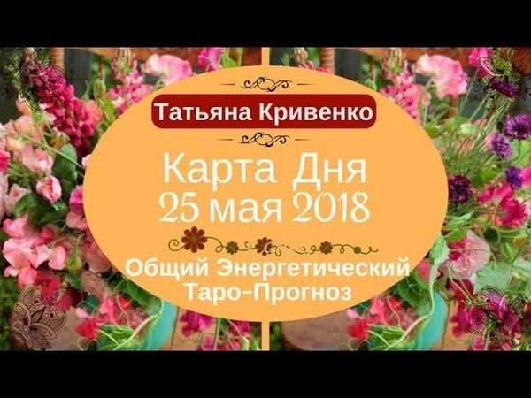 КАРТА ДНЯ ТАРО ПРОГНОЗ на 25 МАЯ 2018 года