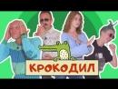 DaiFiveTop ВЗРОСЛЫЕ И МОЛОДЫЕ ИГРАЮТ В КРОКОДИЛ 2