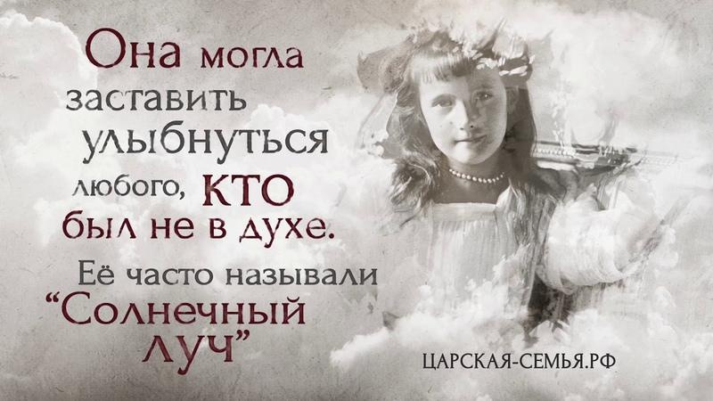 Сайт_Царская-семья.рф Великая княжна Анастасия Николаевна Романова