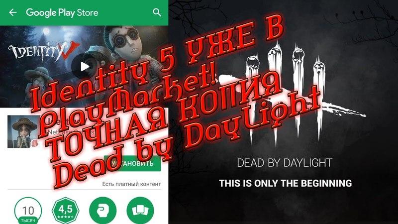Identity 5 Релиз в PlayMarket Точнейшая и самая лучшая копия Dead by DayLight. Android/Ios/Иос