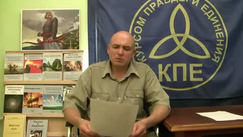 Как защитится от вторжения ненужного эгрегора Славолюбов Д КОБ
