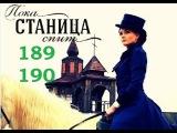 Пока станица спит 189-190 серии(мелодрама,сериал),Россия-Украина 2014