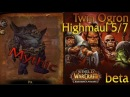Стрим. Twin Ogron - Mythic Highmaul 5/7 Огроны близнецы Эпохальный режим (20ppl) WoD Beta