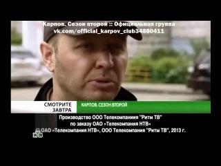 Карпов 2.0 Анонс 13-14 серии на 16.10.2013