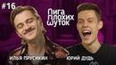 ЛИГА ПЛОХИХ ШУТОК 16 Илья Прусикин х Юрий Дудь