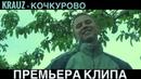 KRAUZ - Кочкурово (ПАРОДИЯ РОЗОВОЕ ВИНО 2018)