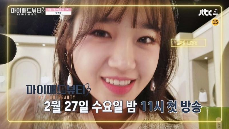 [티저] 위키미키 유정이(Choi Yoo Jung)와 뷰티 금손으로 거듭나자♥ 〈마이 매드 뷰티3 My Ma