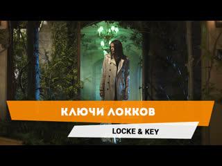 Ключи локков | locke & key русский трейлер [2020]