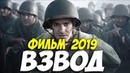 Премьера 2019 провела атаку ** ВЗВОД ** Русские военные фильмы 2019 новинки HD