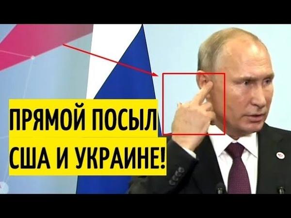 США, Украина, Трамп: ПРЕСС-КОНФЕРЕНЦИЯ Владимира Путина по ИТОГАМ визита в Сингапур! Срочно!