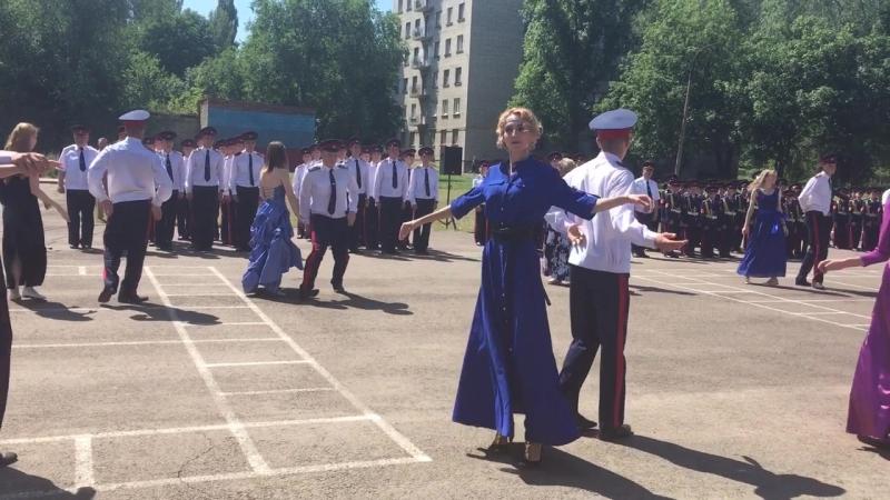 Вальс кадеты 2018