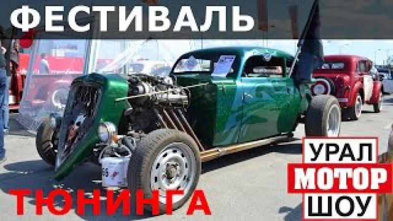 Тюнинг Уаз Patriot на УралМоторШоу 2016