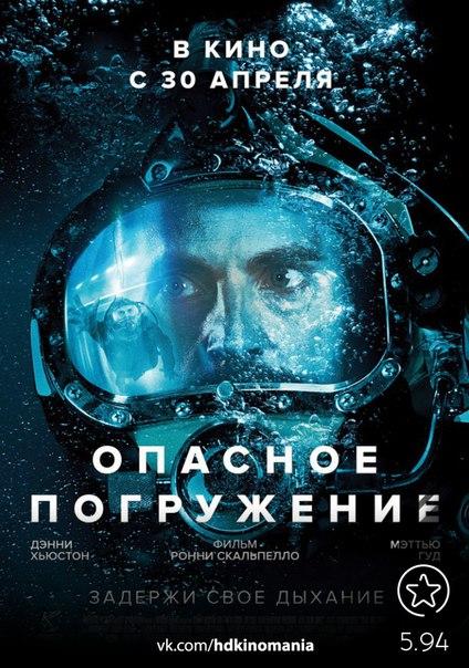 Опасное погружение (2015)