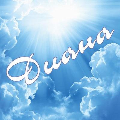 Диана Журавлева, 7 августа , Одесса, id147541797