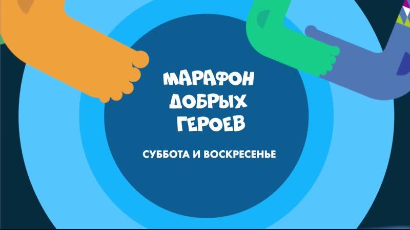Марафон доброты на СТС Kids 17-19 ноября