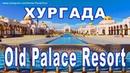 ❤OLD PALACE RESORT Sahl Hasheesh. HURGHADA beach. ОЛД ПАЛАС РЕЗОРТ. Хургада Сахл Хашиш. горящие туры